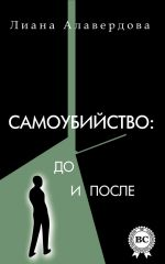 скачать книгу Самоубийство: до и после автора Лиана Алавердова