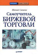 скачать книгу Самоучитель биржевой торговли автора Евгений Сипягин