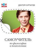 скачать книгу Самоучитель по философии и психологии автора Андрей Курпатов