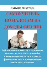 скачать книгу Самоучитель по налогам на доходы физлиц автора Татьяна Макурова