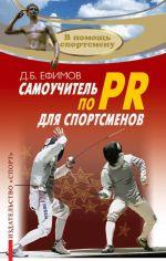 скачать книгу Самоучитель по PR для спортсменов автора Д. Ефимов
