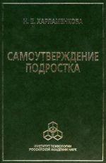 скачать книгу Самоутверждение подростка автора Наталья Харламенкова