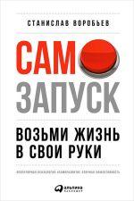скачать книгу Самозапуск: Возьми жизнь в свои руки автора Станислав Воробьев