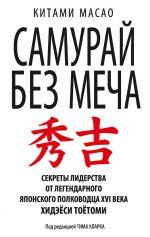 скачать книгу Самурай безмеча автора Китами Масао