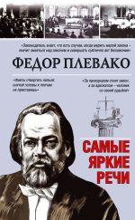 скачать книгу Самые яркие речи автора Федор Плевако