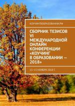 скачать книгу Сборник тезисов VI Международной онлайн конференции «Коучинг вобразовании– 2018». 13–15 ноября 2018 г. автора Анна Мирцало