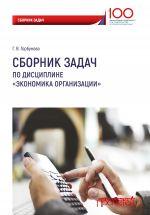 скачать книгу Сборник задач по дисциплине «Экономика организации» автора Галина Горбунова