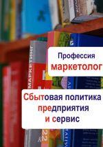 скачать книгу Сбытовая политика предприятия и сервис автора Илья Мельников