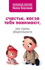 скачать книгу Счастье, когда тебя понимают, или Стрелы убедительности автора Нелли Власова