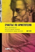 скачать книгу Счастье по Аристотелю автора Эдит Холл