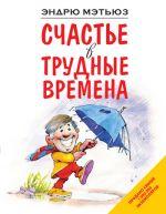скачать книгу Счастье в трудные времена автора Эндрю Мэтьюз