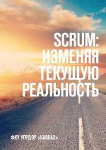 скачать книгу SCRUM: изменяя текущую реальность. ФКУ Упрдор «Кавказ» автора Аюб Истамалов