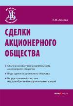 скачать книгу Сделки акционерного общества автора Камилла Алиева