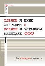 скачать книгу Сделки и иные операции с долями в уставном капитале ООО автора Александр Борисов