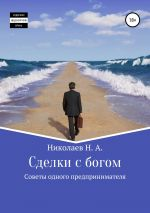 скачать книгу Сделки с богом автора Николай Николаев