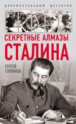 скачать книгу Секретные алмазы Сталина автора Сергей Горяинов