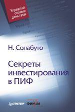 скачать книгу Секреты инвестирования в ПИФ автора Николай Солабуто
