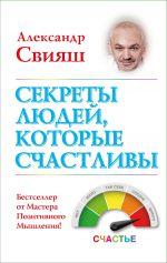 скачать книгу Секреты людей, которые счастливы автора Александр Свияш