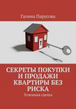 скачать книгу Секреты покупки и продажи квартиры без риска. Успешная сделка автора Галина Парусова