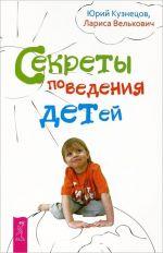скачать книгу Секреты поведения детей автора Юрий Кузнецов