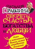 скачать книгу Секреты счастья, богатства и любви автора Наталия Правдина