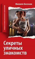 скачать книгу Секреты уличных знакомств автора Филипп Богачев