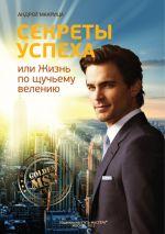 скачать книгу Секреты успеха, или Жизнь по щучьему велению автора Андрей Макрица