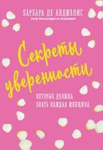 скачать книгу Секреты уверенности, которые должна знать каждая женщина автора Барбара де Анджелис