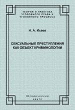 скачать книгу Сексуальные преступления как объект криминологии автора Николай Исаев