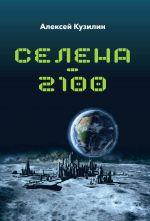 скачать книгу Селена–2100 автора Алексей Кузилин