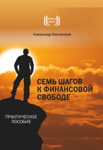 скачать книгу Семь шагов к финансовой свободе автора Александр Евстегнеев