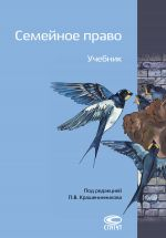 скачать книгу Семейное право автора Павел Крашенинников