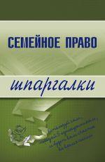 скачать книгу Семейное право автора Е. Карпунина