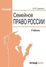 скачать книгу Семейное право России автора Людмила Грудцына