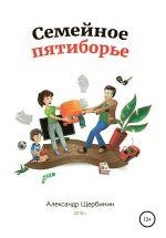 скачать книгу Семейное пятиборье автора Александр Щербинин