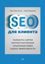 скачать книгу SEO для клиента автора Иван Севостьянов