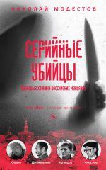 скачать книгу Серийные убийцы. Кровавые хроники российских маньяков автора Николай Модестов