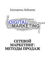 скачать книгу Сетевой маркетинг: методы продаж автора Екатерина Лебедева