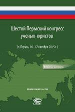 скачать книгу Шестой Пермский конгресс ученых-юристов автора  Коллектив авторов