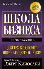 скачать книгу Школа бизнеса автора Роберт Кийосаки