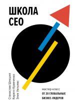 скачать книгу Школа CEO. Мастер-класс от 20 глобальных бизнес-лидеров автора Станислав Шекшня