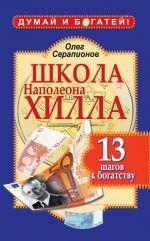 скачать книгу Школа Наполеона Хилла. 13 шагов к богатству автора Олег Серапионов