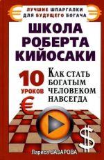 скачать книгу Школа Роберта Кийосаки.10 уроков, как стать богатым человеком навсегда автора Лариса Базарова