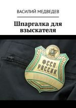 скачать книгу Шпаргалка для взыскателя автора Александр Непомнящий