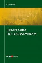 скачать книгу Шпаргалка по госзакупкам автора Руслан Назаров
