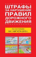 скачать книгу Штрафы за нарушение правил дорожного движения по состоянию на 01 августа 2013 года автора Т. Тимошина