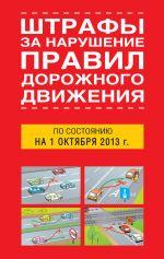 скачать книгу Штрафы за нарушение правил дорожного движения по состоянию на 01 октября 2013 года автора Т. Тимошина