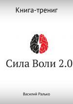 скачать книгу Сила воли 2.0 автора Василий Ралько