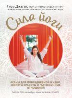 скачать книгу Сила йоги. Асаны для повседневной жизни, секреты красоты и гармоничных отношений автора Гуру Джагат