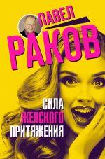 скачать книгу Сила женского притяжения автора Павел Раков